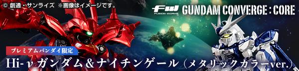 FW GUNDAM CONVERGE:CORE Hi-νガンダム&ナイチンゲール(メタリックカラーver.)【プレミアムバンダイ限定】