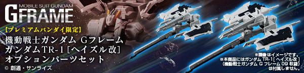 機動戦士ガンダム Gフレーム ガンダムTR-1[ヘイズル改] オプションパーツセット【プレミアムバンダイ限定】