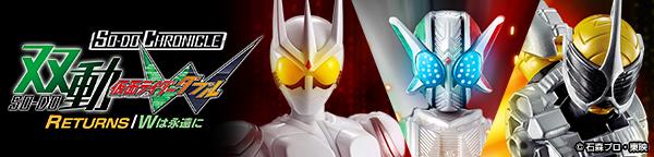 SO-DO CHRONICLE 双動 仮面ライダーW RETURNS / Wは永遠に【プレミアムバンダイ限定】