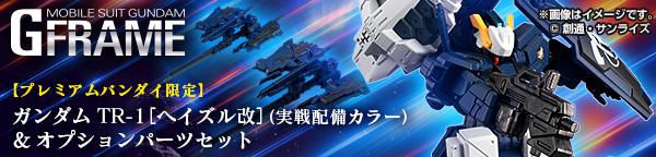 機動戦士ガンダム Gフレーム ガンダムTR-1[ヘイズル改](実戦配備カラー)&オプションパーツセット【プレミアムバンダイ限定】
