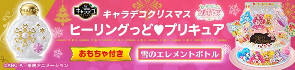 【特典あり】キャラデコクリスマス ヒーリングっど プリキュア[5号サイズ]