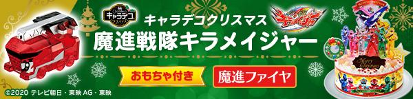 【特典あり】キャラデコクリスマス 魔進戦隊キラメイジャー[5号サイズ]