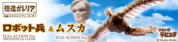 想造ガレリア ロボット兵 FULL ACTION Ver. (MECHANICAL CLEAR)&ムスカ FULL ACTION Ver.