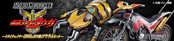 SO-DO CHRONICLE 仮面ライダークウガトライチェイサー2000&装甲機ゴウラムセット 【プレミアムバンダイ限定】