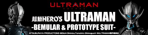 超動ULTRAMAN