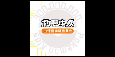 ポケモンキッズ 3億個突破委員会