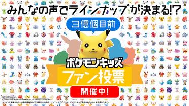 ポケモンキッズ 3億個突破委員会|バンダイ キャンディ公式サイト