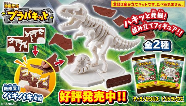 キャラパキ発掘恐竜 プラパキット