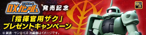 「DXソフビスーツガンダム」発売記念「指揮官用ザク」プレゼントキャンペーン