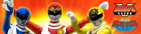 SHODO SUPER 太陽戦隊サンバルカン