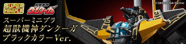 スーパーミニプラ 超獣機神ダンクーガ ブラックカラーVer.