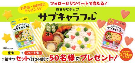 おさかなチップ「サブキャラフル」発売1周年!Twitterプレゼントキャンペーン