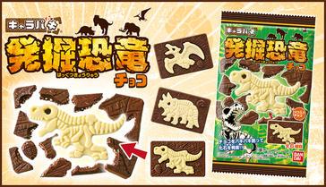 キャラパキスペシャルページを公開しました。「キャラパキ 発掘恐竜」の情報を更新!