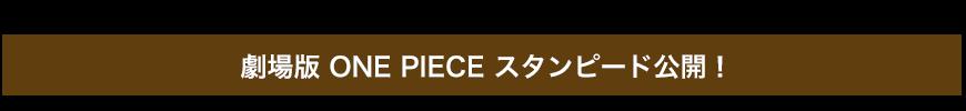 劇場版 ONE PIECE スタンピード公開!