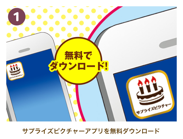 サプライズピクチャーアプリを無料ダウンロード