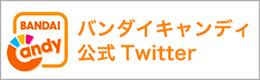 バンダイ キャンディ 公式Twitter