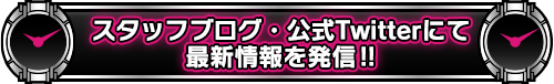 スタッフブログ・公式Twitterにて最新情報を発信!!