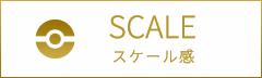 SCALE スケール