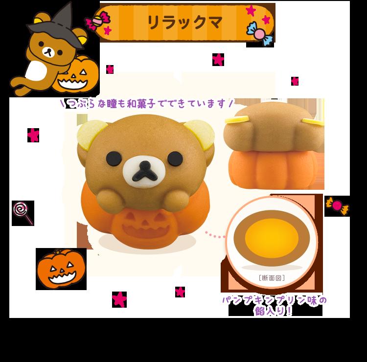 食べマス リラックマ ハロウィンバンダイ キャンディ公式サイト