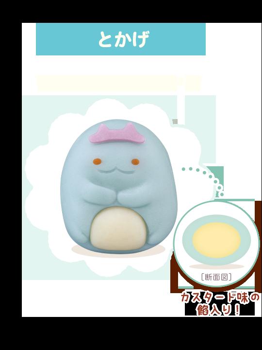 2)とかげ:頭の飾りも和菓子でできています