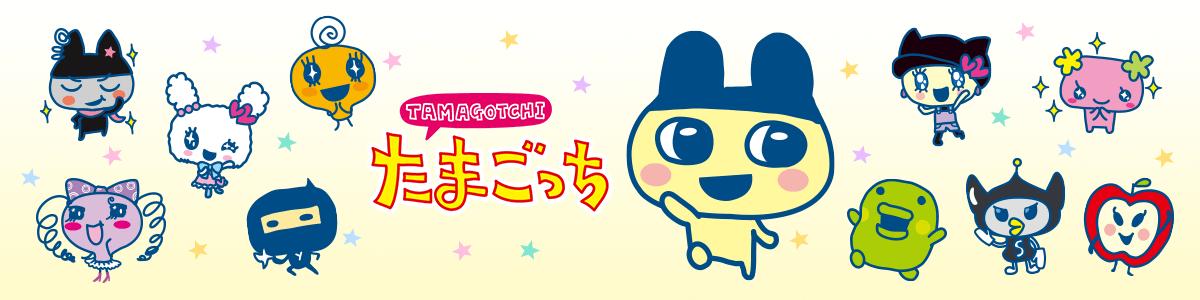 たまごっちシリーズ キャラクター バンダイ公式サイト