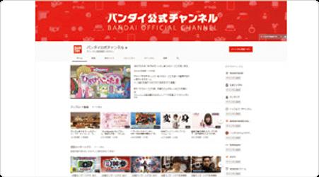 YouTube バンダイ公式チャンネル