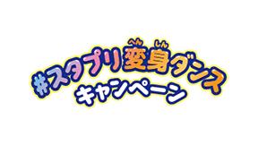 #スタプリ変身ダンス キャンペーン