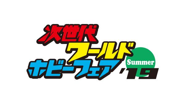 次世代ワールドホビーフェア'19 Summer