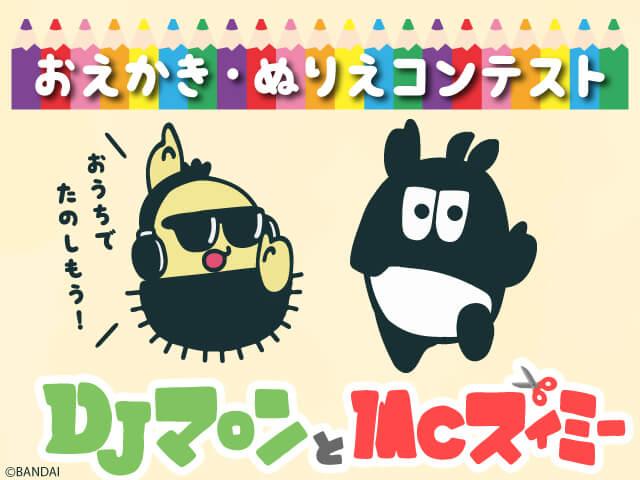 DJマロンとMCズイミーおえかき・ぬりえコンテスト