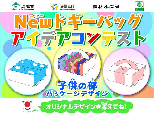 Newドギーバッグアイデアコンテスト 子どもの部 パッケージデザイン