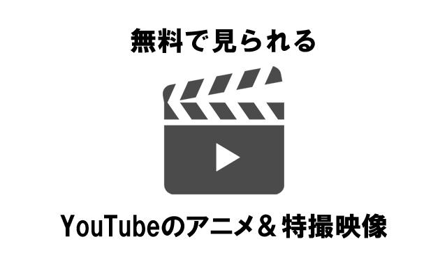 無料で見られるYouTubeのアニメ&特撮映像をまとめてご紹介!