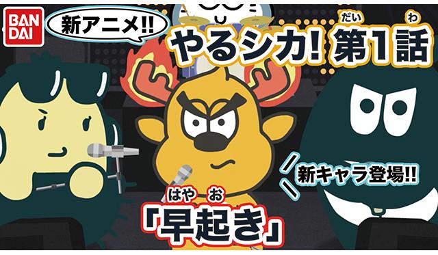 バンダイ公式Vチューバ―【マロズイ】の早起き推進動画!
