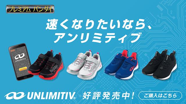 【プレミアムバンダイ】UNLIMITIV送料無料キャンペーン中