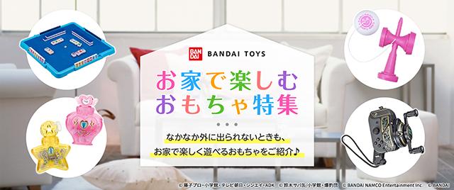 お家で楽しむおもちゃ特集