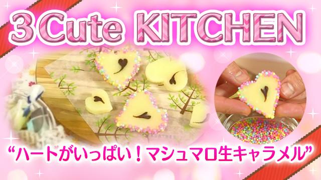 3 Cute KITCHEN ハートがいっぱい!マシュマロ生キャラメル